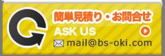 ホイール修理専門店 BODY SHOP OKI
